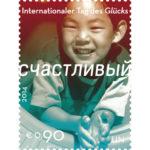 Giornata Internazionale della Felicità € 0,90