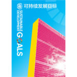 SDG_booklet_Chinese_English