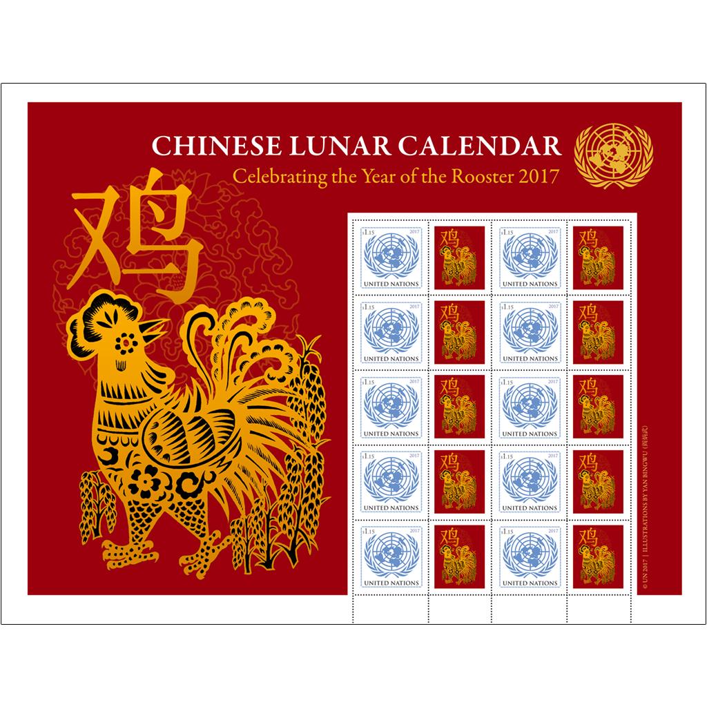 Calendario Cinese 1993.Calendario Lunare Cinese Anno Del Gallo