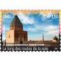 WHSR17_GE-1.50-stamp
