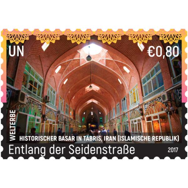 WHSR17_VI-0.80-stamp